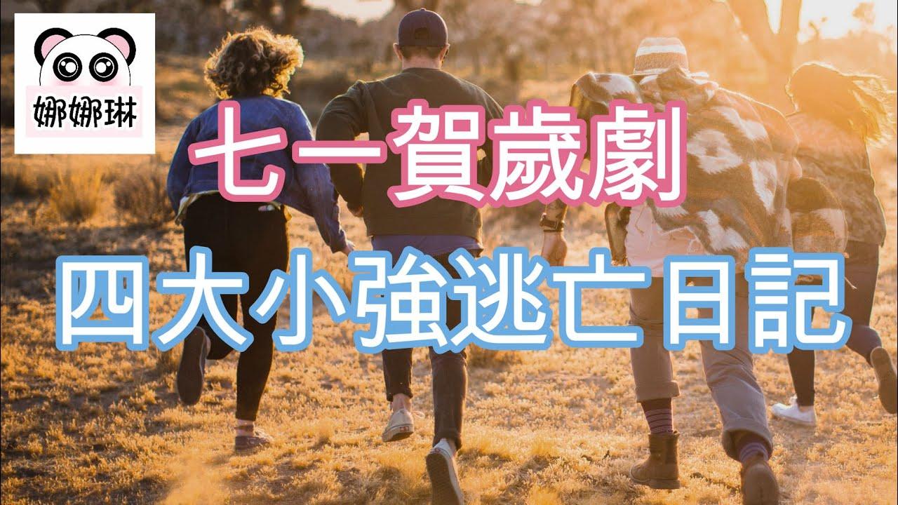七一賀歲劇 ~四大小強逃亡日記 (字幕版) #娜娜琳 #正能量