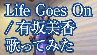 【歌ってみた】Life Goes On/有坂美香【機動戦士ガンダムSEED DESTINY ED2】