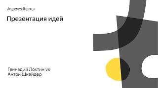 006. Школа дизайна –Презентация идей. Геннадий Лохтин vs Антон Шнайдер
