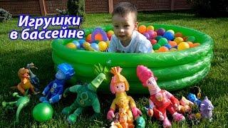 Ищем игрушки в бассейне с шариками / Swimming Pool Ball Pit