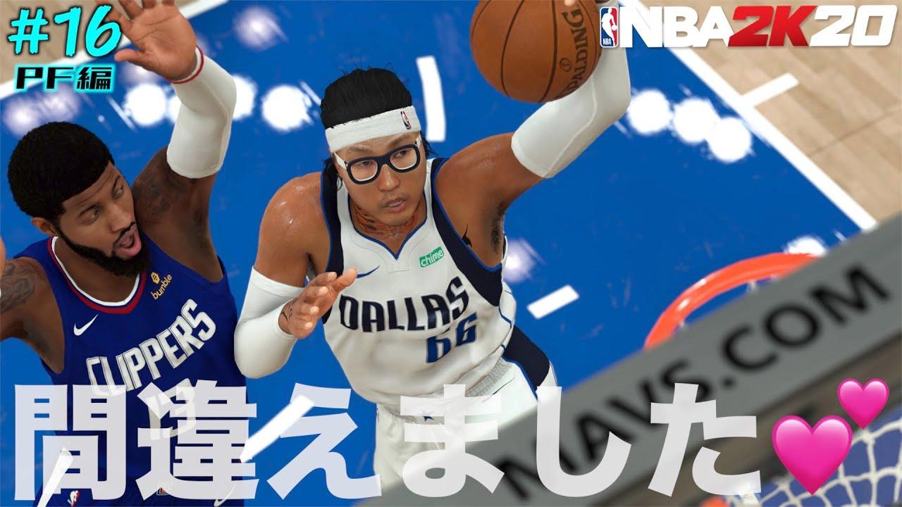 【NBA 2K20】#16 マイキャリア史上初の謎のボタンミスwww【PF編マイキャリア】