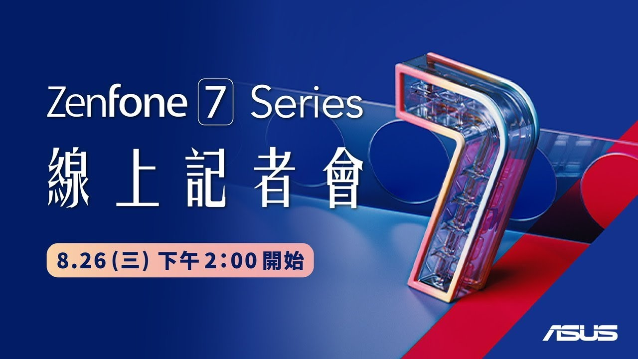 ASUS ZenFone 7 線上記者會