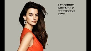 7 ХОРОШИХ ФИЛЬМОВ С ПЕНЕЛОПОЙ КРУС