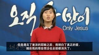 摆脱同性恋!: 吴惠珍, 同心教会 / Freed from Homosexuality! : Hyejin Oh, Hanmaum Church