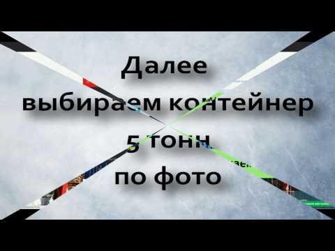 Контейнер 5 тонн выбрать по фото и купить в Москве