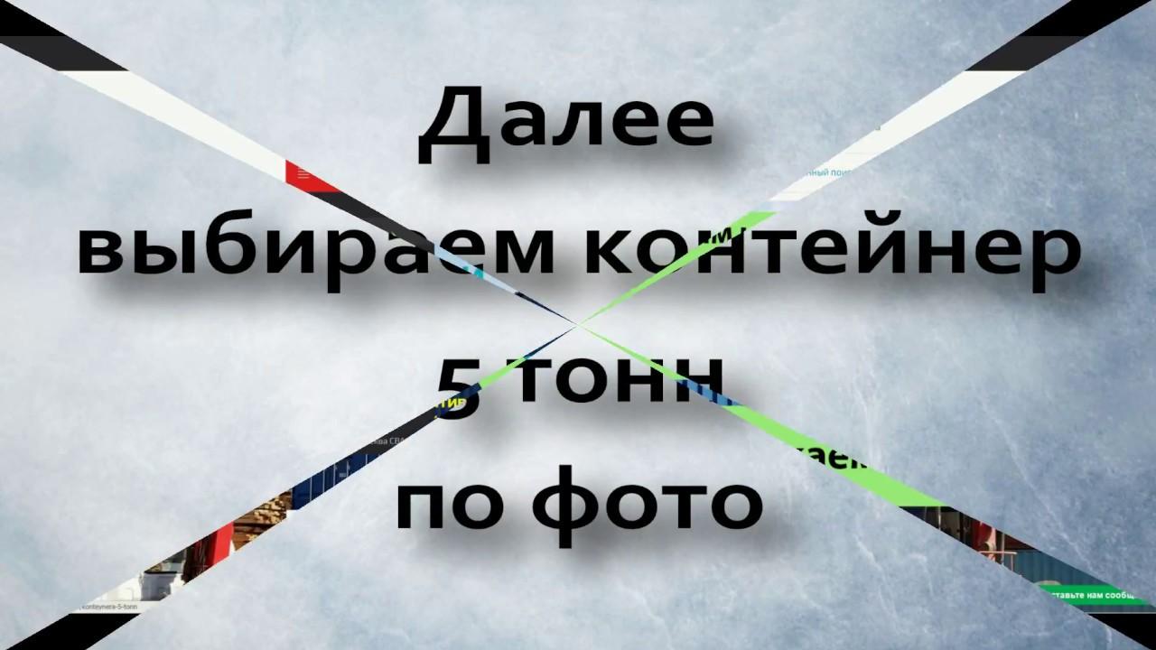 Контейнер 5 тонн выбрать по фото и купить в Москве - YouTube