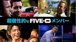 "『Hawaii Five-0』藤森慎吾with ""ハワウィ~ガールズ""の最新CM."