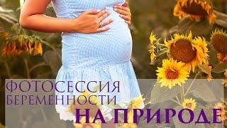 Фотосессия беременности на природе, Днепропетровск(Фотосессия беременности на природе, Днепропетровск Сайт: http://kovalenkolena.dp.ua/ В контакте: https://vk.com/kovelena Фейсбук:..., 2016-03-16T13:28:12.000Z)