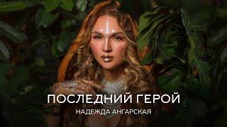 Надежда Ангарская - Последний герой | Премьера клипа 2020 | Русская музыка