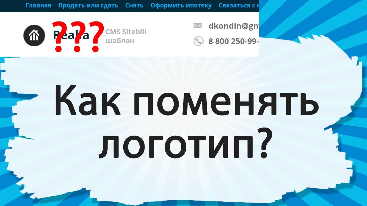 Установка логотипа в шаблоне Realia - YouTube: www.youtube.com/watch?v=FwesXQ9L57Y