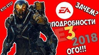 Что нам показали на E3 2018 - EA Play - FIFA 19, ANTHEM, Battlefield V, Unravel Two
