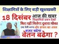 18 Dec PM Modi Latest News | Shikshamitra News Today | Shikshamitra Latest News Today |Breaking News