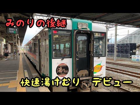 【新登場】快速湯けむり リゾートみのりの後継列車 デビュー!