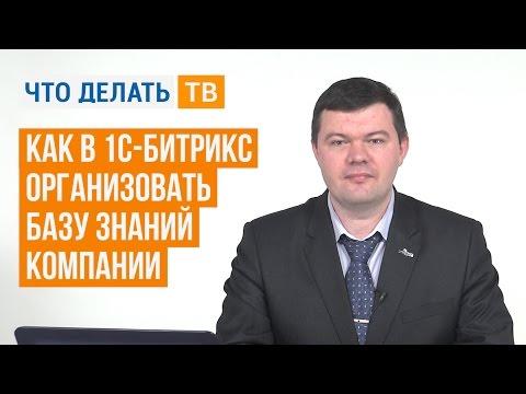 Как в 1С-Битрикс организовать базу знаний компании