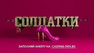 "ТНТ4 объявляет кастинг в новое реалити-шоу ""Солдатки""!"