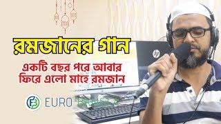 একটি বছর পরে আবার ফিরে এলো মাহে রমজান ll Euro Bangla