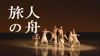【コンテンポラリーダンス・発表会・群舞】『旅人の舟』