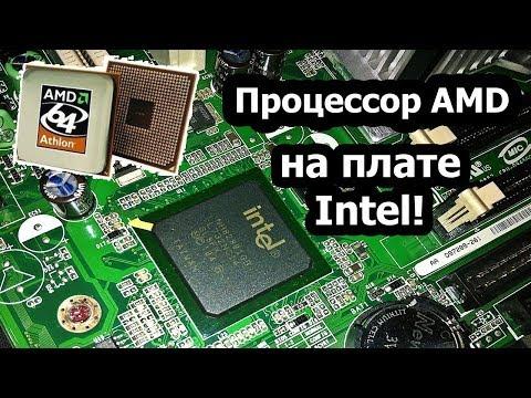 AMD процессор на плате Intel