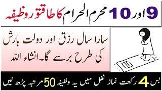 Muharram ul Haram Ka Wazifa ! Dolat Mand Banne Ka Wazifa ! Islamic Wazifa For Rizq In Urdu