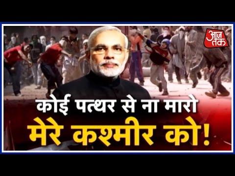 Hallabol: PM Modi Calls Out For Peace In Kashmir