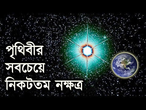The Nearest Star To Earth In Bangla
