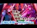 【東方ピアノ作業用BGM】上海紅茶館 ~ Chinese Tea  / TOUHOU PIANO Tea Time Medley TAMusic