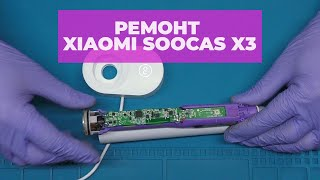 ремонт зубной щетки Xiaomi Soocas X3  China-Service