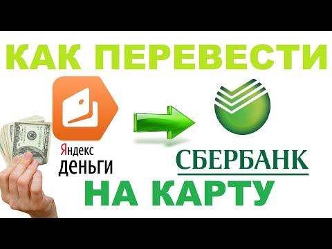 Как перевести деньги с Яндекса на карту Сбербанка / С Yandex на Сбербанк
