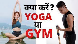क्या सही है,  YOGA या GYM? What is right to do in YOGA and GYM.