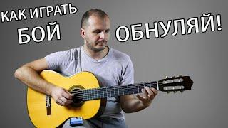 Кравц Обнуляй на гитаре аккорды бой