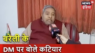 Bareilly के DM पर बोले BJP MP Katiyar | Breaking News | News18 India