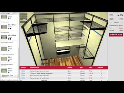 онлайн конструктор гардеробной комнаты