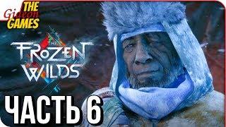 HORIZON: Frozen Wilds ➤ Прохождение #6 ➤ ПОДЗЕМНЫЙ КОГОТЬ
