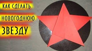 Как сделать из бумаги новогоднюю звезду. Мастер класс Оригами, видео урок со схемой. How to make