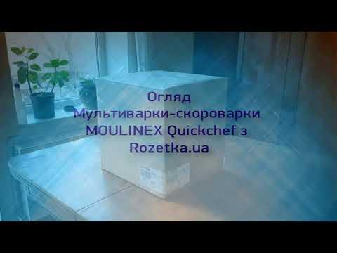 Мультиварка-скороварка MOULINEX Quickchef CE430832