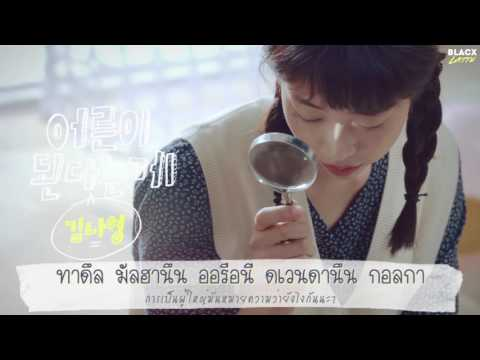 [Karaoke Thaisub] Being an Adult (어른이 된다는게) - Kim Na Young (김나영)