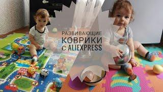 Развивающие коврики для детей с сайта Aliexpress | ОБЗОР