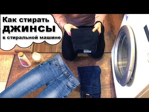 Как стирать джинсы в стиральной