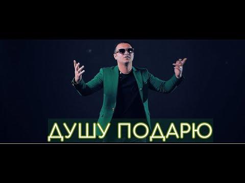 Артур Саркисян - Душу Подарю