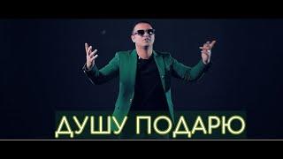 """АРТУР САРКИСЯН - """"ДУШУ ПОДАРЮ"""" 2019"""