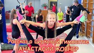Этот фильм рассказ о юной цирковой гимнастке Анастасии Жовнер Anastasia Zhovner