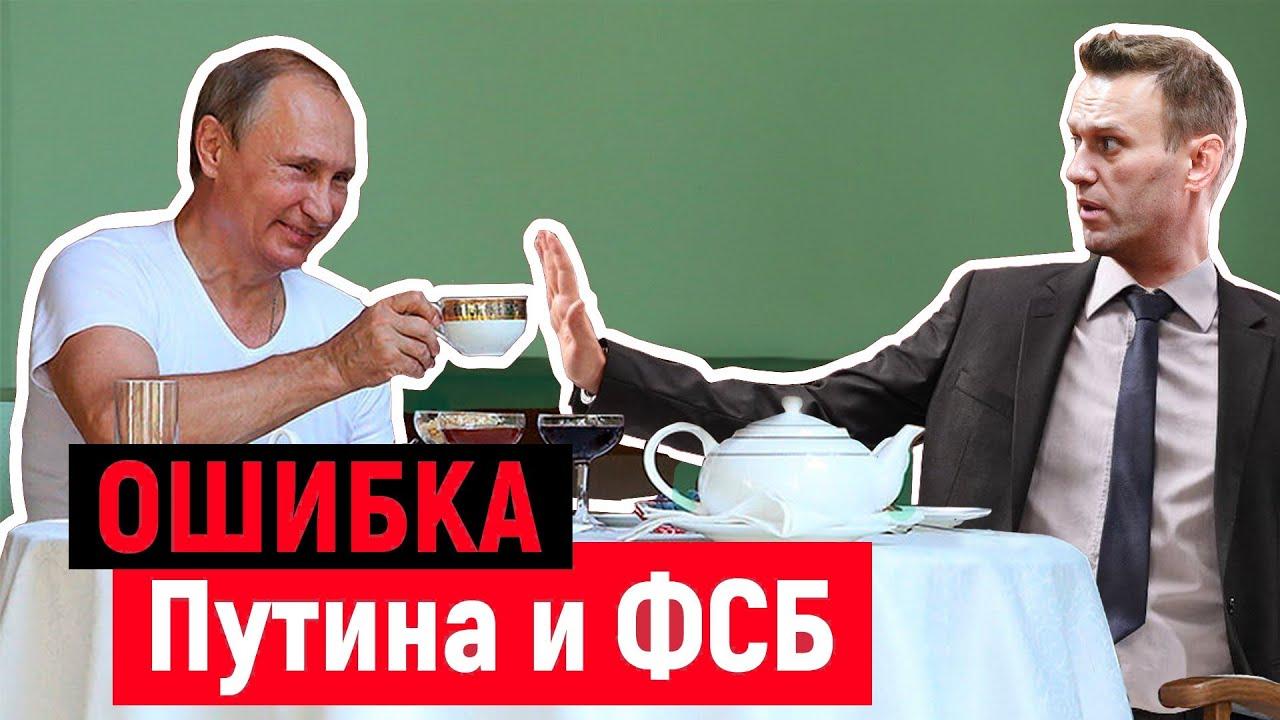 Почему Навальный выжил | Провал операции ФСБ