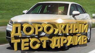 Дорожный тест драйв 2020 AUDI Q2   Test drive 2020 AUDI Q2