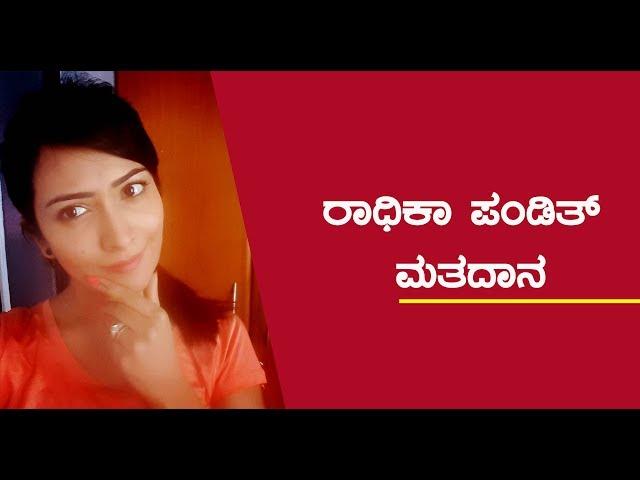 actress Radhika Pandit Voting | News19 kannada