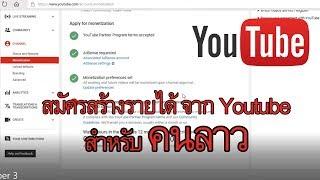 วิธีสมัครสร้างรายได้จาก Youtube (สำหรับคนลาว) - การสมัคร AdSense #EP3