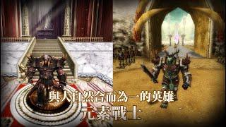 《武士傳奇:Knight Online》 元素戰士 Portu/Kurian