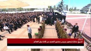 محمود عباس وقادة من دول العالم يشاركون في جنازة بيريز