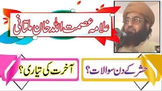 Qari Asmat ullah Khan Saqib اقرار گناہ