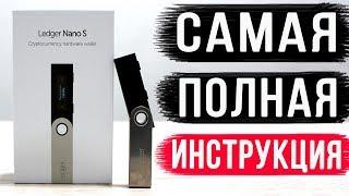 кошелек для криптовалюты - Ledger Nano S - обзор и настройка