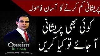 How To Stop Worrying Easy Formula | Qasim Ali Shah